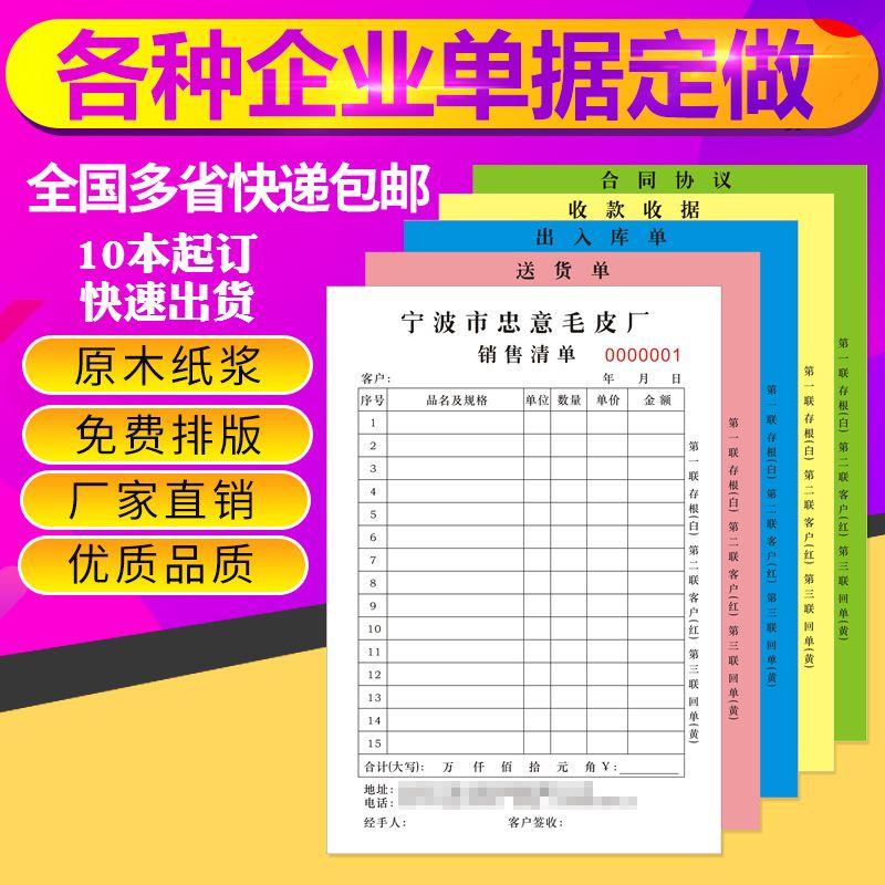 联单印刷订定制收据送货销售表格出入库合同二联三联无碳复写清单