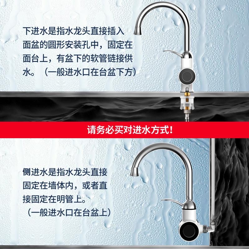 电热水龙头速热电热水器厨房冷热两用小厨宝淋浴即热式电热水器