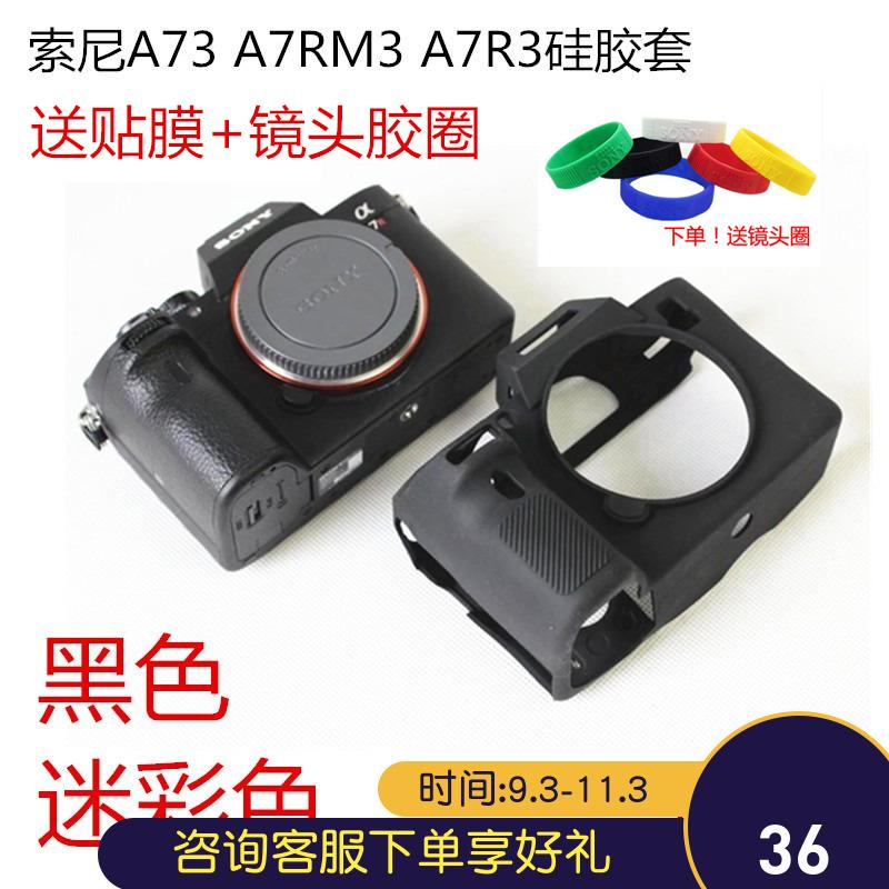 索尼A73 A7RM3 A7R3 III A73 A7M3 A7III微單相機硅膠套 保護皮套
