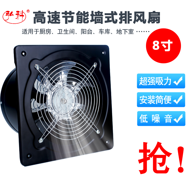 Wall Kitchen And Bathroom Exhaust Fan