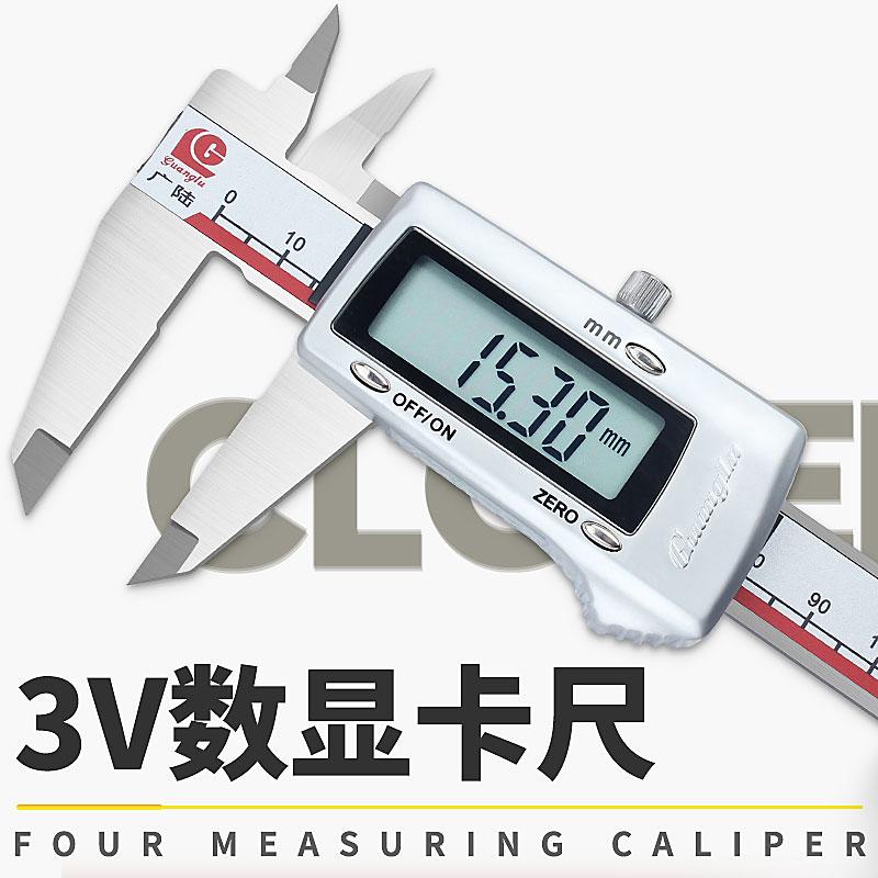 广陆电子数显卡尺0-150mm高精度不锈钢油标表游标卡尺0-200-300mm