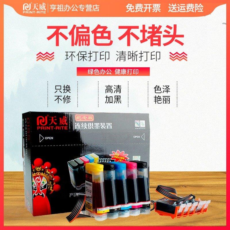 天威适用佳能IX6580连供 IP4890 ip4880 6500 6580墨盒打印连供 825 826墨盒