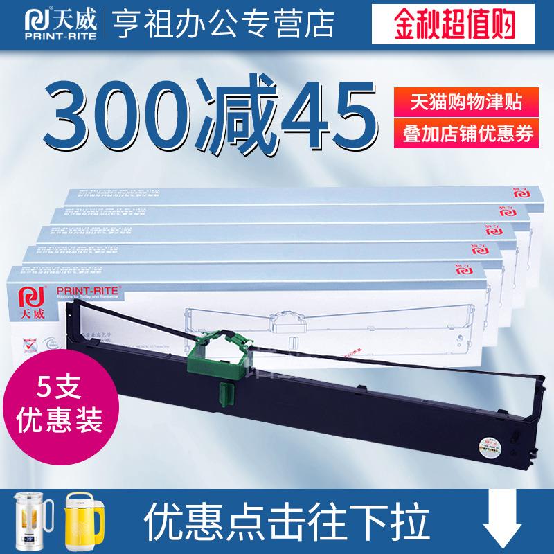 天威色带框适用FUJITSU富士通DPK500 DPK510 DPK900 DPK910 8680 900H 910P针式打印机色带框 色带盒