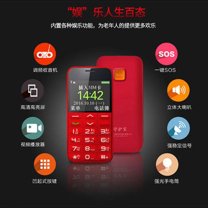 老人机长待机正品移动老年手机大屏大字大声老人手机 L630 上海中兴 守护宝