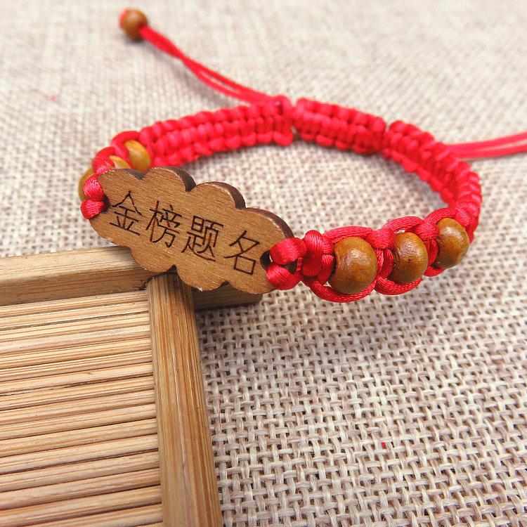 民族风学生升学高考幸运祈福木质雕刻金榜题名红绳手链考试小礼品