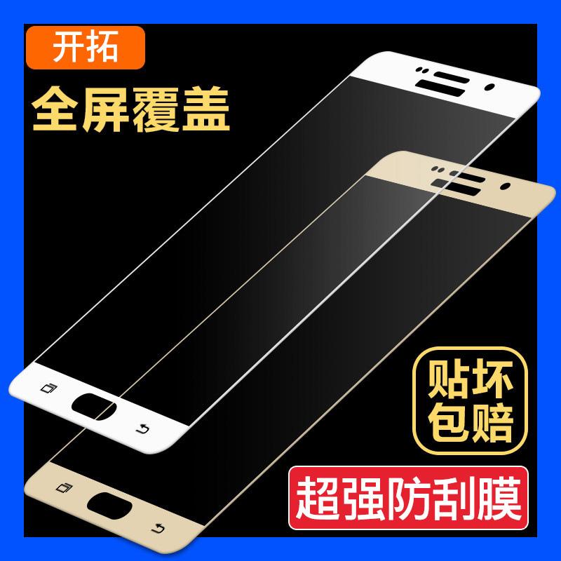 原裝三星galaxy C7鋼化玻璃膜sm-C7000手機全屏覆蓋高清前膜防爆刮超薄C7貼膜