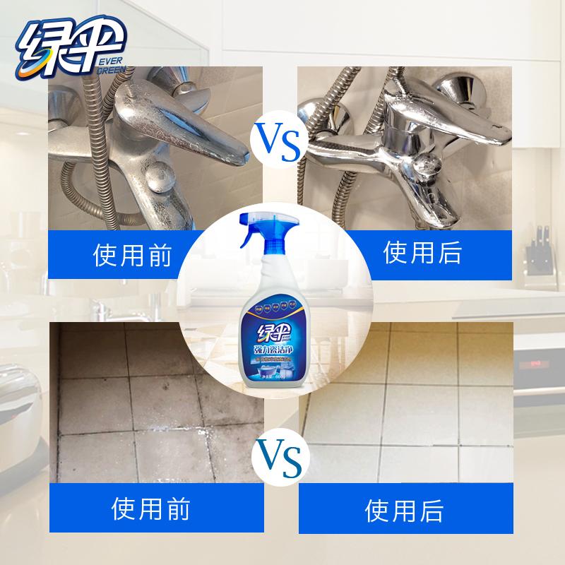 绿伞瓷砖清洁剂洁瓷净660g*2卫生间地砖地板水龙头玻璃强力去污渍