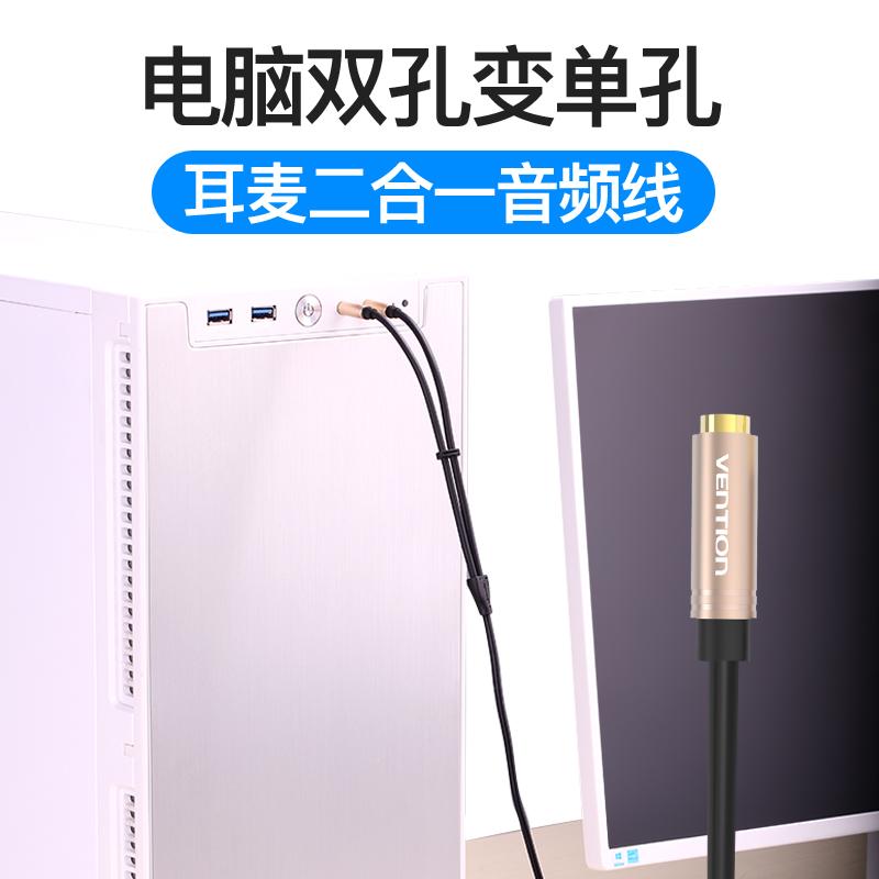 威迅电脑耳机麦克风二合一转接头手机耳麦转换线音频分线器一分二