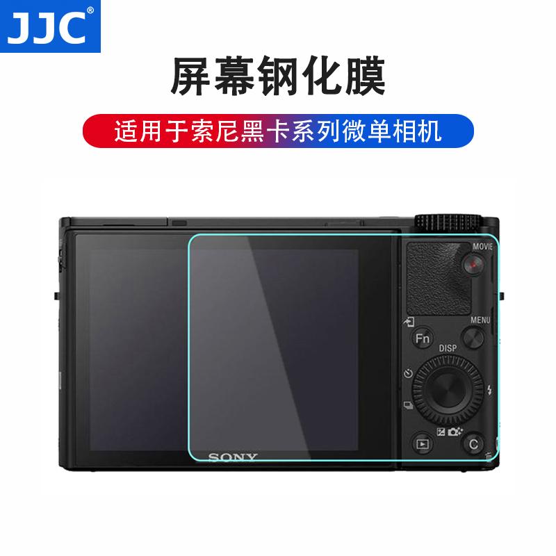JJC索尼相機螢幕鋼化保護貼膜RX1RII RX100M5A M6 M7黑卡RX100VII