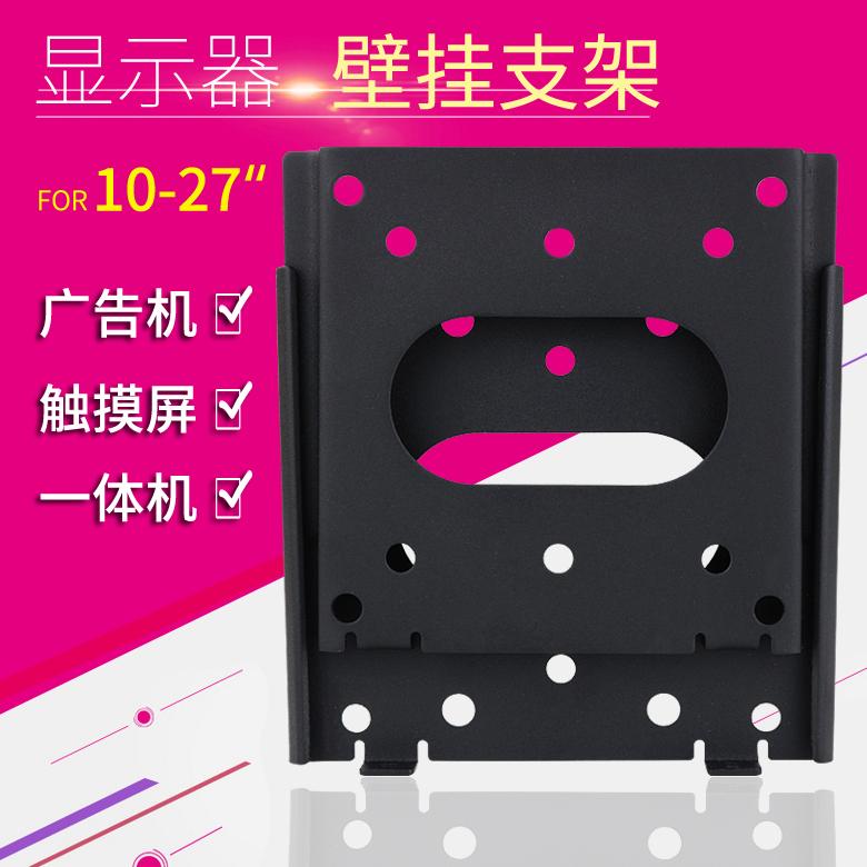 12-24-27寸通用廣告機觸屏一體機掛架壁掛液晶顯示器電腦掛牆支架
