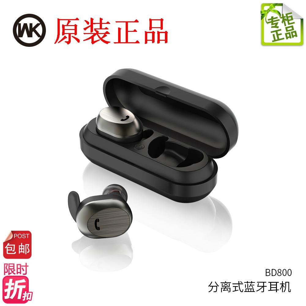 立体声分离式隐形迷你双耳塞 4.2 长续航 充电无线蓝牙耳机 BD800 WK