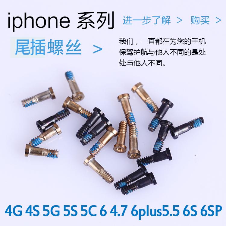 適用蘋果iphone7代8X裝機螺絲 5S 5 6代6Splus底部尾插充電口螺絲