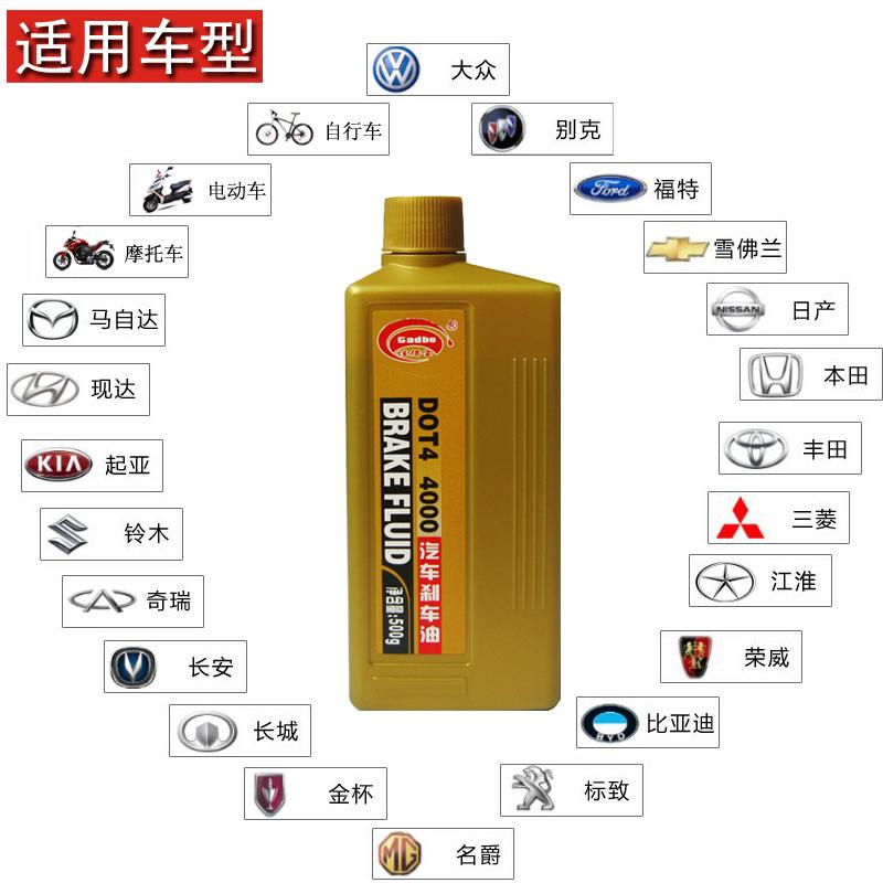 DOT4汽车刹车油小车轿车碟刹车通用合成型4000制动液离合器油500G