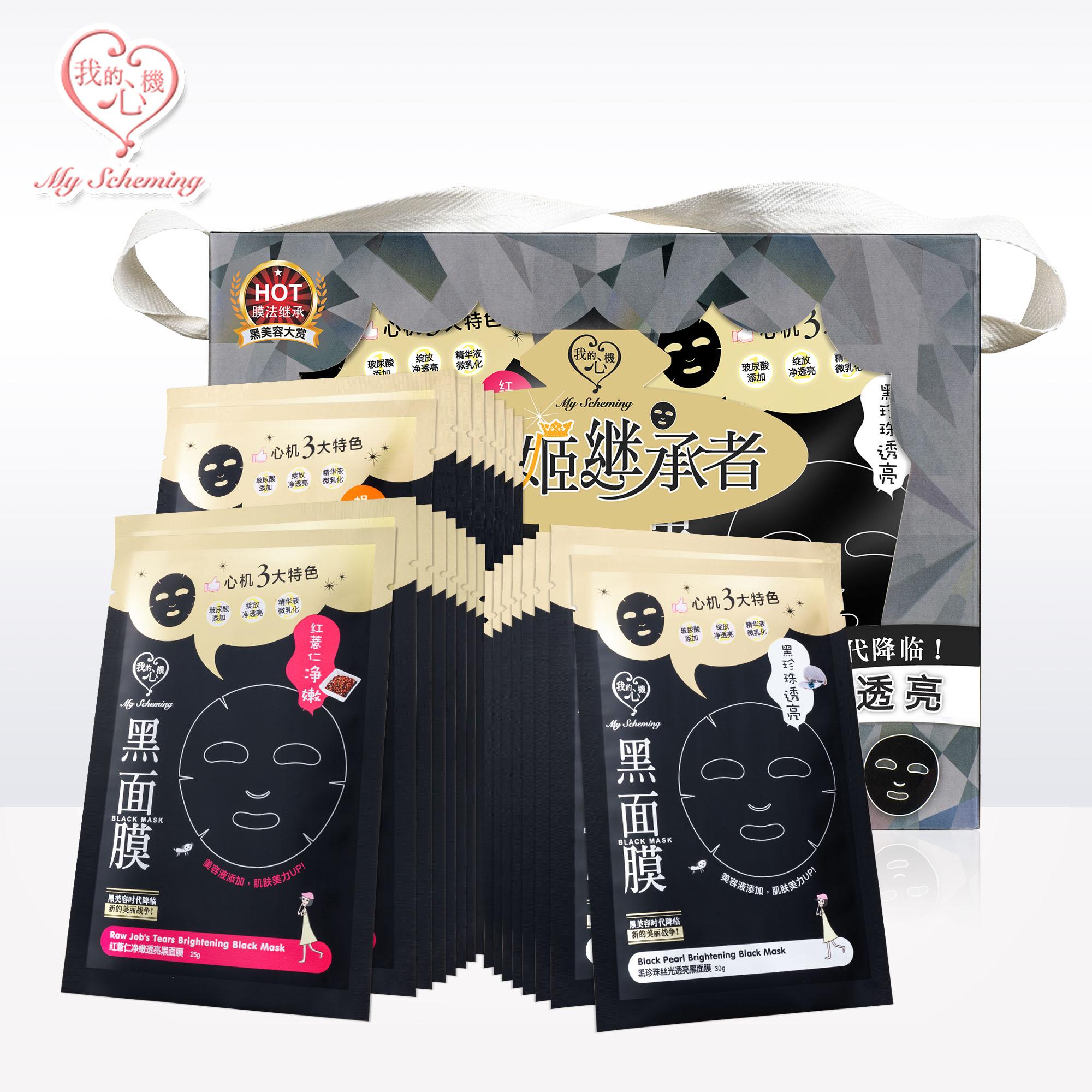 臺灣我的心機黑麵膜20片裝禮盒 清潔透亮玻尿酸補水保溼面膜貼