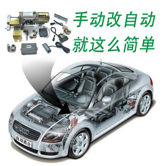 汽车智能自动离合器王ACS/道诺手动挡改装自动档不踩离合器机器人
