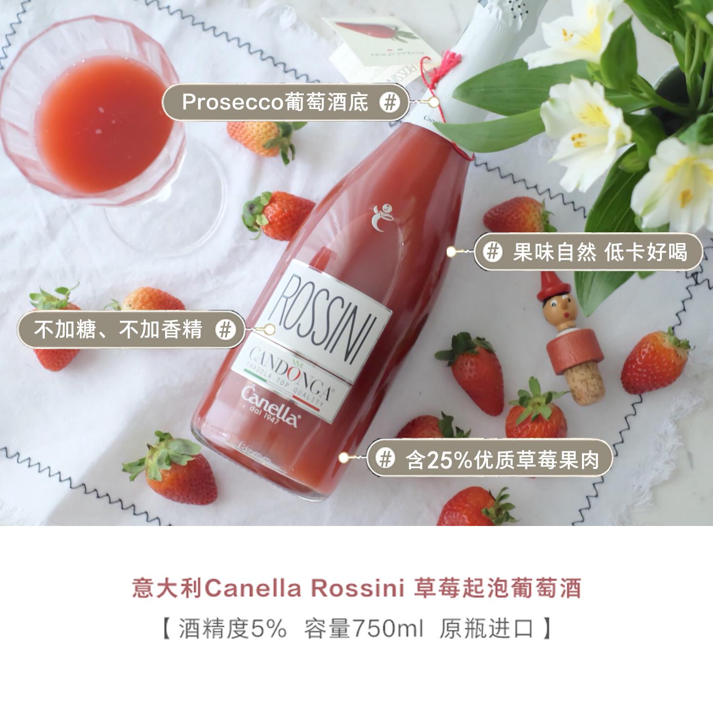 低卡不加糖 草莓果肉 起泡酒底 草莓酒 Canella 意大利 未开售