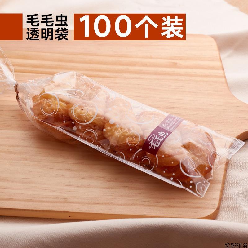 毛毛蟲麵包袋 法棍烘焙包裝袋 法式長條麵包袋 棍式扎口透明長袋