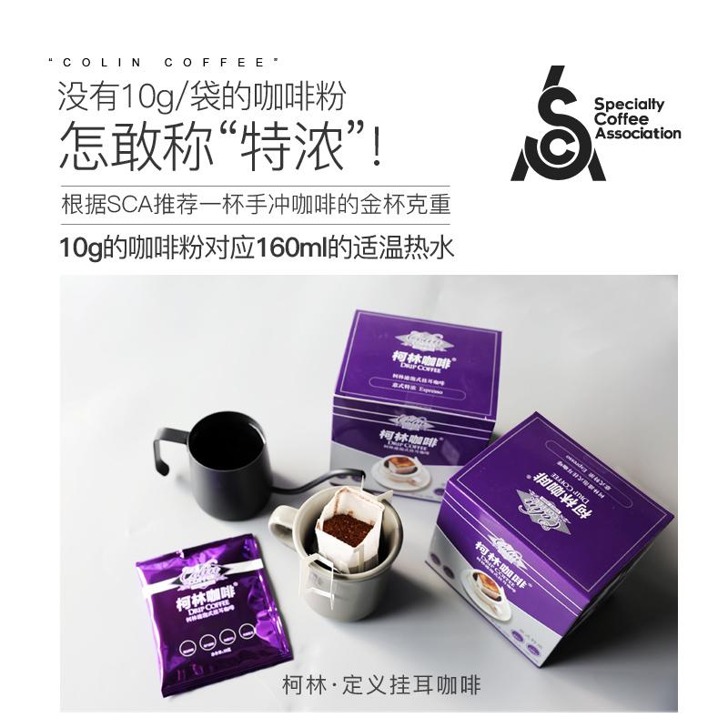现磨手冲无蔗糖纯黑咖啡粉套装 柯林意式浓缩挂耳咖啡 加赠一盒