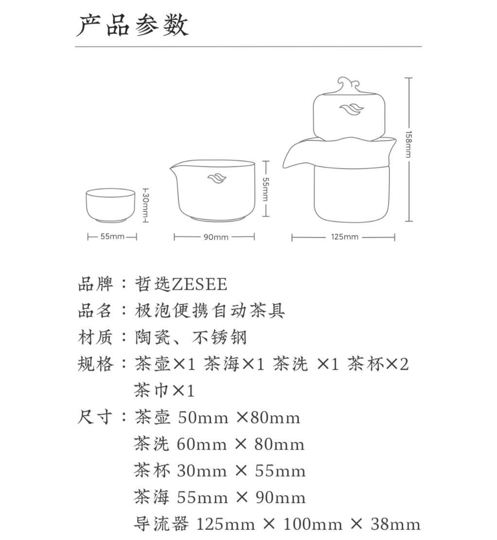 ✅小米哲选极泡便携自动一体式茶具陶瓷礼盒套装家用旅行办公室