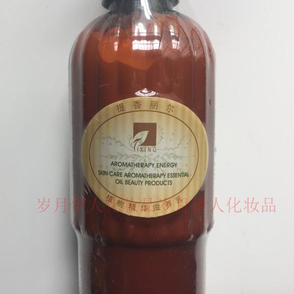 补水保湿 250ml X019 正品提香丽尔植物精华滋养乳