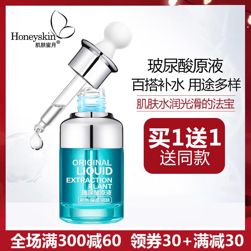 肌膚蜜月玻尿酸原液膜緊緻補水安瓶控油保溼收縮毛孔精華肌底液女