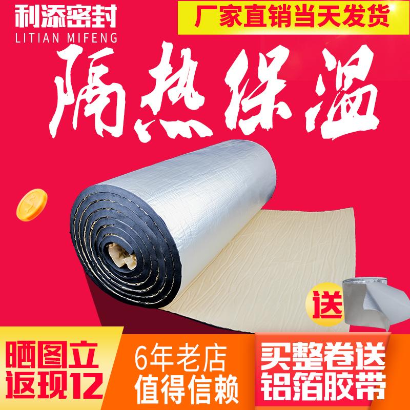 橡塑保温棉楼顶屋顶室内隔热棉耐高温防火棉保温材料铝箔自粘