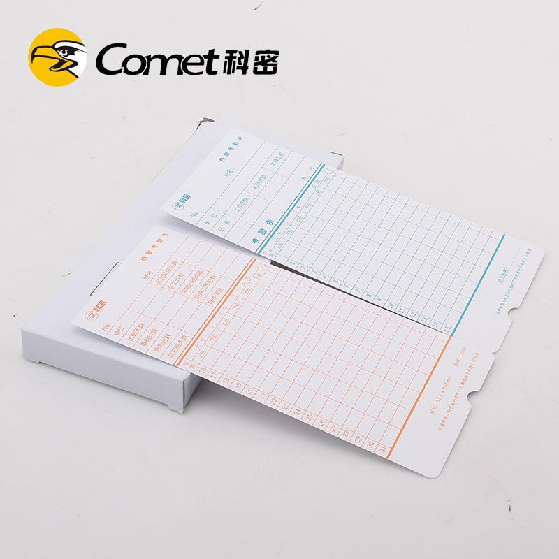 科密热敏考勤卡 考勤机热敏卡纸 打卡机纸卡 50张一包热敏机使用