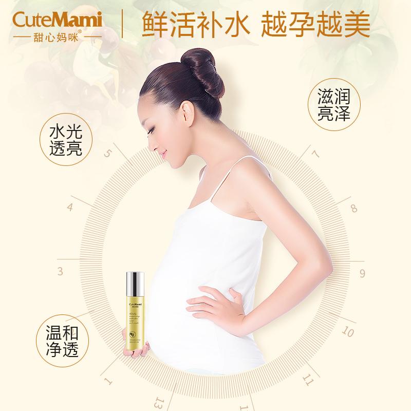 甜心妈咪孕妇护肤品葡萄籽套装 滋养补水保湿孕妈怀孕期专用