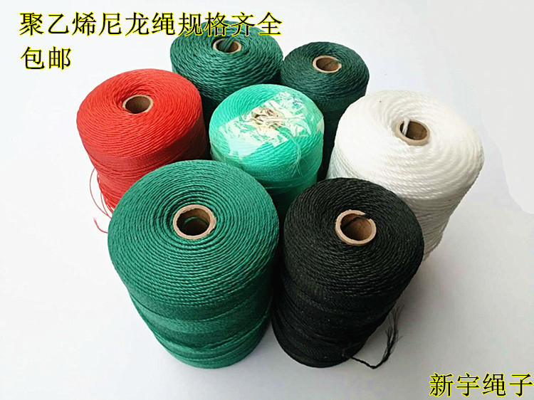 0.6--3MM尼龙绳打包绳帐篷绳晾被绳捆绑绳园艺绳子聚乙烯绳包邮