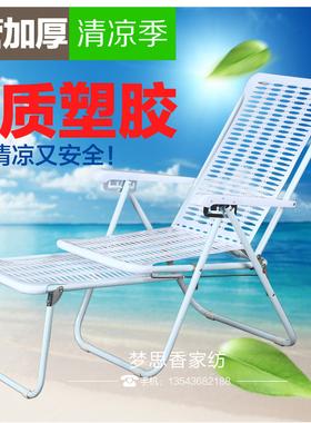 夏季折叠椅午休椅沙滩椅躺椅靠椅白色蓝色塑料椅懒人孕妇午睡椅子