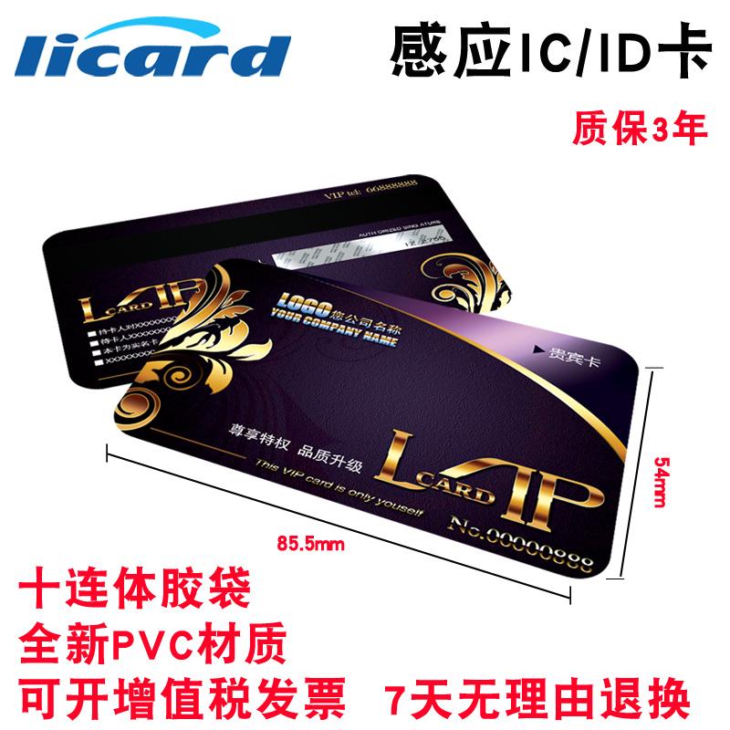 礼卡感应IC卡M1卡复旦IC智能白卡NFC门禁卡制作ID卡定制会员卡美团UEM4100考勤卡印刷校讯通可兼容S50接送卡