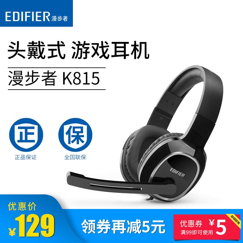 Edifier/漫步者 K815電腦耳機頭戴式 手機遊戲耳機重低音帶麥克風