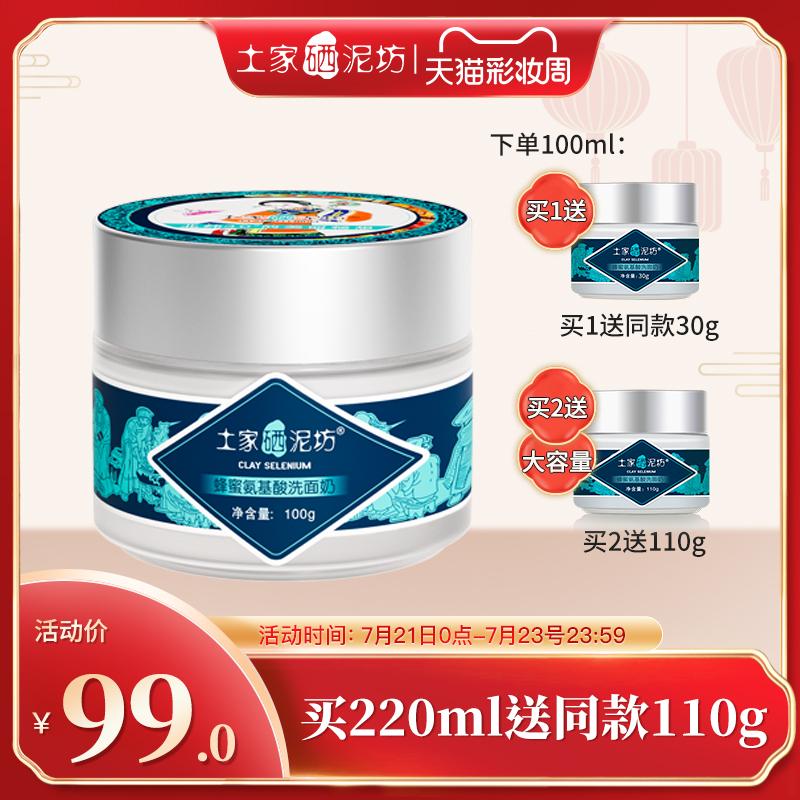 土家硒泥坊小蓝罐洁面膏敏感肌温和膏状氨基酸洗面奶深层清洁保湿