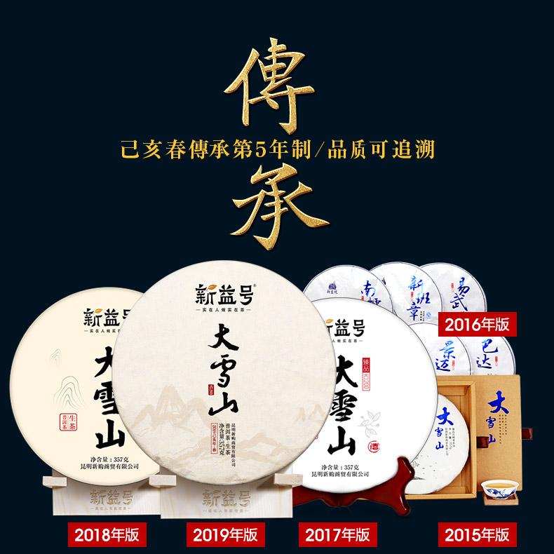 2019春茶 7片整提2499g 新益号古200品质大雪山生普茶 普洱茶生茶