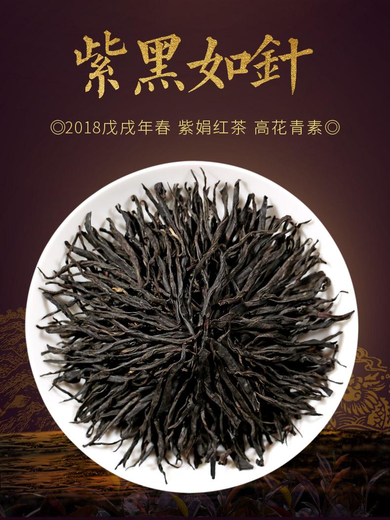 云南滇红茶 200g 茶叶 红茶 富含花青素 紫鹃红茶 春新茶 2018 新益号