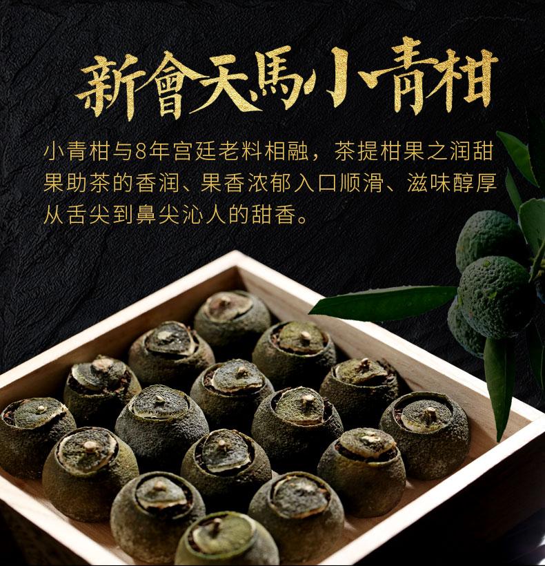 熟茶叶柑普 新会天马小青柑 2017 新益号八年宫廷普洱茶 大罐装 500g
