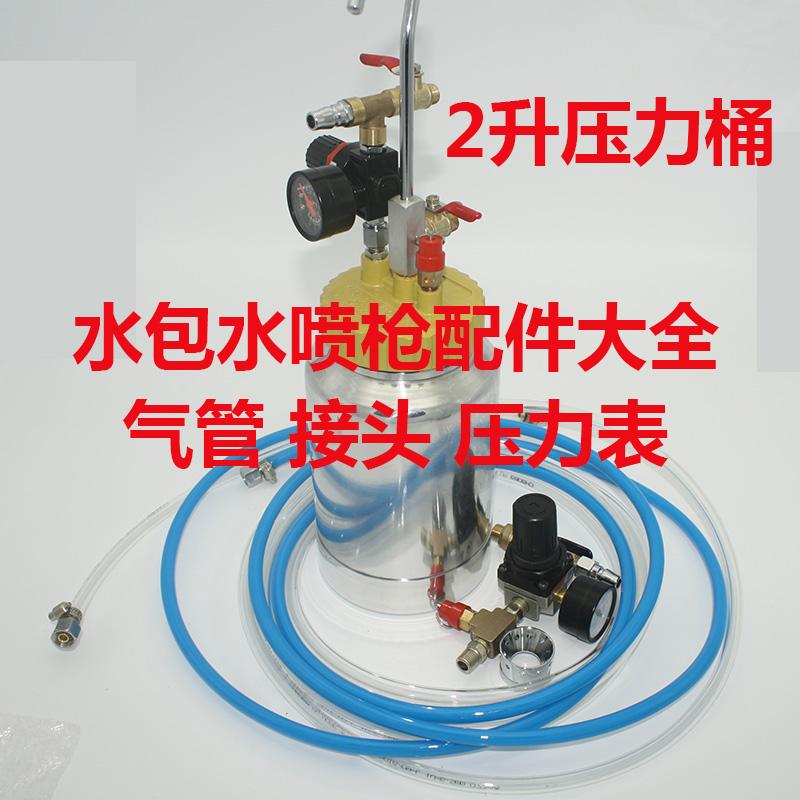 喷枪2升10升水包水多彩漆枪压力桶配件进气进料接头压力阀门组件