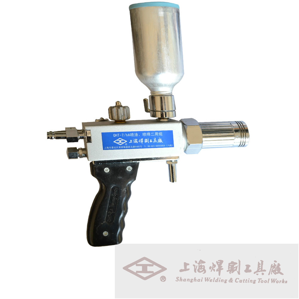 工字牌  QHT-7/h金属粉末喷焊喷涂两用炬 粉末喷涂枪 喷焊枪