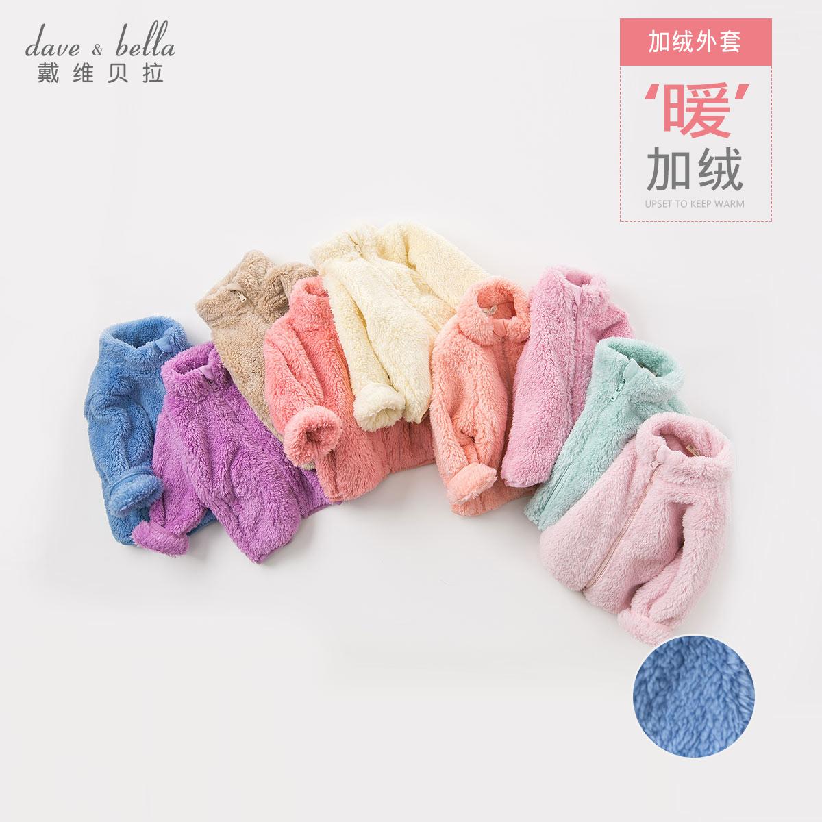 【加厚】davebella戴維貝拉男女童冬季毛絨寶寶保暖外套DB4677