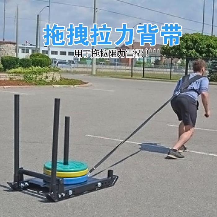 拉繩揹帶 拖拽揹帶 雪橇揹帶器械配件特價