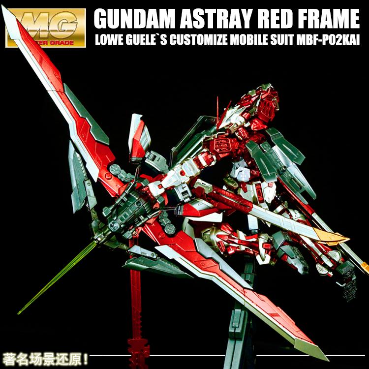 Bandai/万代金属着色MG红色异端高达改迷惘高达异端系列正品包邮