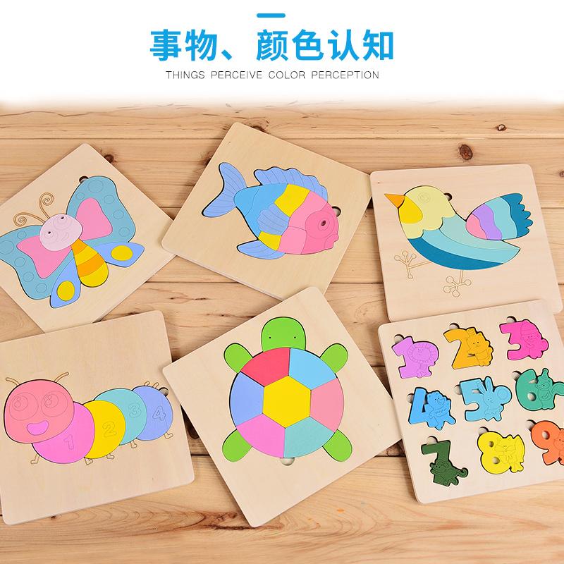 幼儿童木质拼图早教益智力宝宝立体积木玩具男女孩2-3-4-5-6周岁
