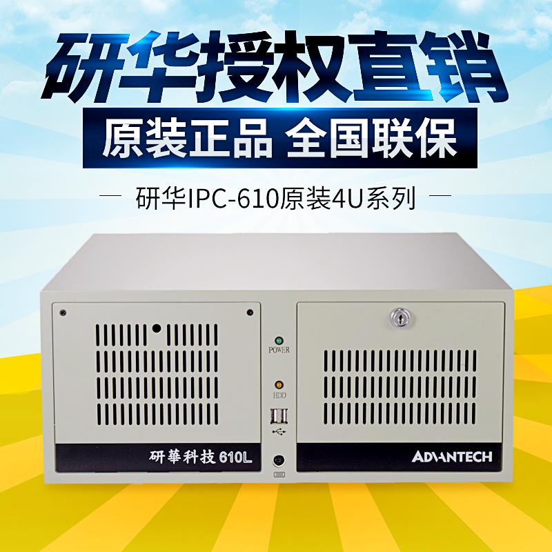 研华工控机IPC-610LGH工业电脑服务器4U主机2年质保包邮510