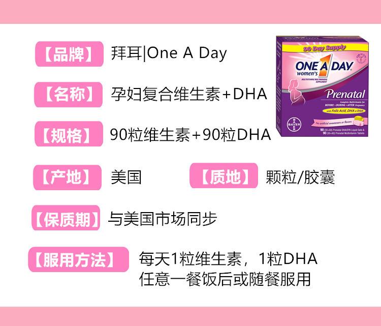 美国直邮拜耳One A Day孕妇复合维生素DHA叶酸孕期维生素 90+90粒