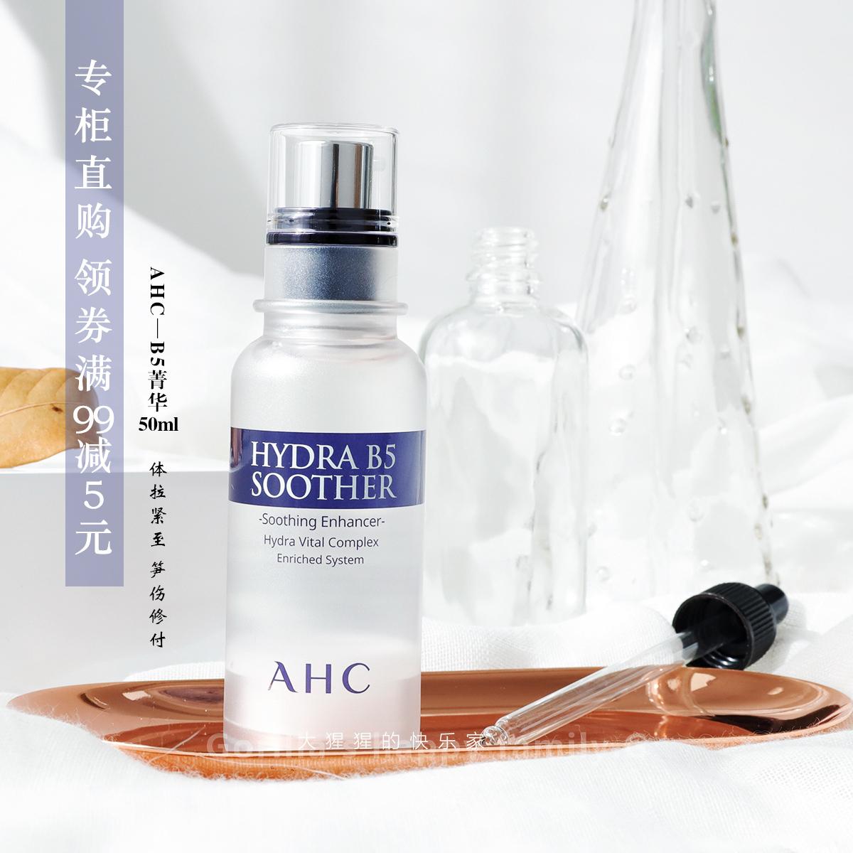 韓國正品 AHC精華液 高濃度B5玻尿酸保溼精華液50ml 補水緊緻亮白