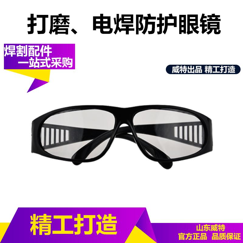 209打磨电焊防护眼镜 护目镜电焊平光镜透明镜片焊工眼镜焊接工用