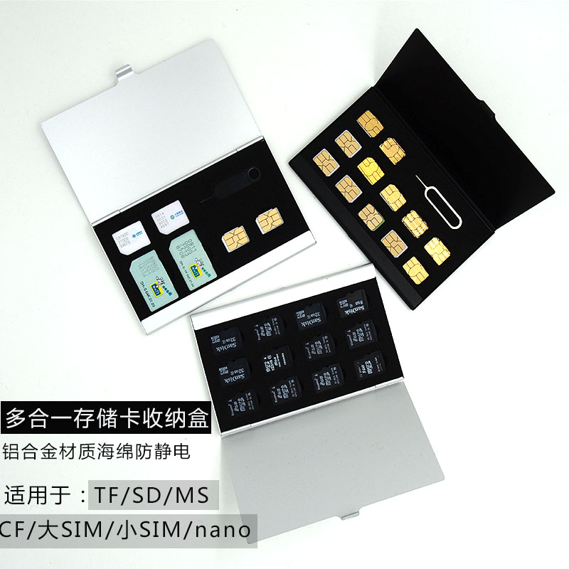 多功能手機卡盒 CF SD卡盒TF小卡收納包 SIM卡 nano儲存卡保護盒