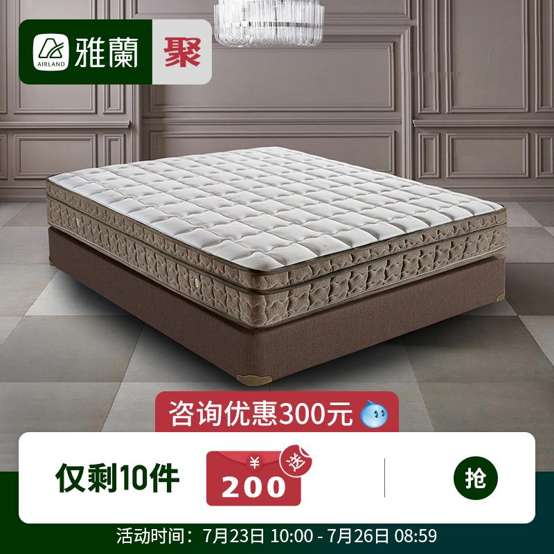 雅蘭床墊獨立彈簧床墊席夢思軟硬兩用天然乳膠床墊1.8m床深睡尊享
