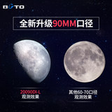 BCTO phone to automatically control finder telescope high-powered professional Sky deep space stargazing students 90DI-L