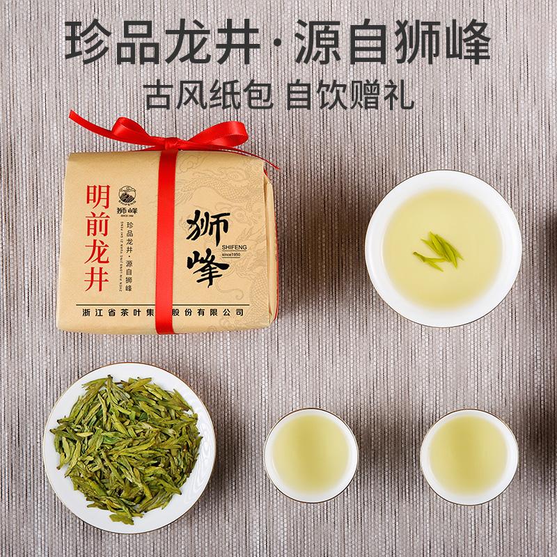 2021新茶预售狮峰牌西湖老茶树龙井茶叶正宗特级明前250g春茶绿茶主图